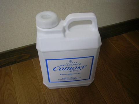 レジンや塗料の臭気対策・粘土のカビ防止に!次亜塩素酸水「コモスイ」