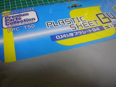 紙感覚で扱える薄いプラ板!?「0.14mm厚プラシート」