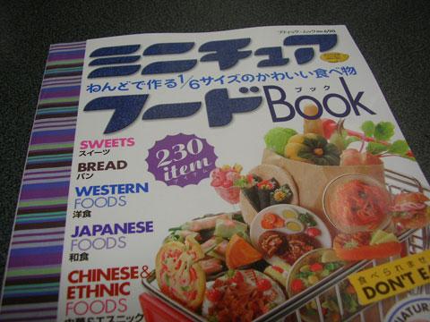書評:『ミニチュアフードBook ねんどで作る1/6サイズのかわいい食べ物』