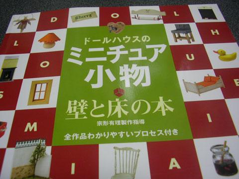 プレミア価格も納得!?書評:『ドールハウスのミニチュア小物 壁と床の本』