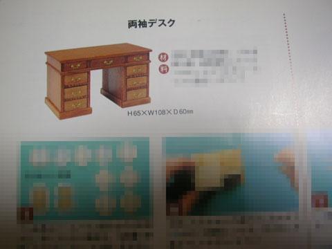 書評:『ドールハウスのミニチュア小物 家具の本』