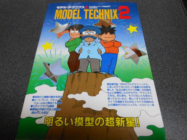 型取り複製のバイブル!書評:『モデルテクニクス2』