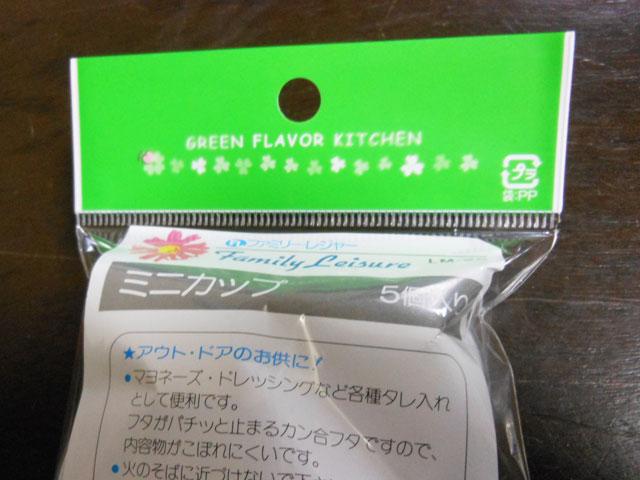 【ミニチュアフード】透明な丸皿の作り方