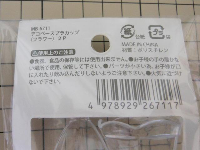 【ミニチュアフード】透明な丸皿の作り方 その2