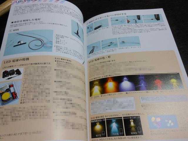 電飾(LED)に興味がある方は必見! 書評:『ドールハウス教本vol.1 「パリの街角」』