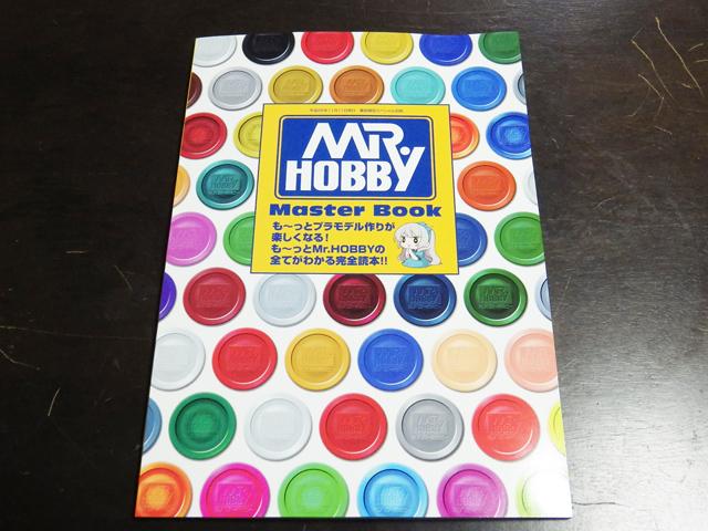 書評:『Mr.HOBBY Master Book』