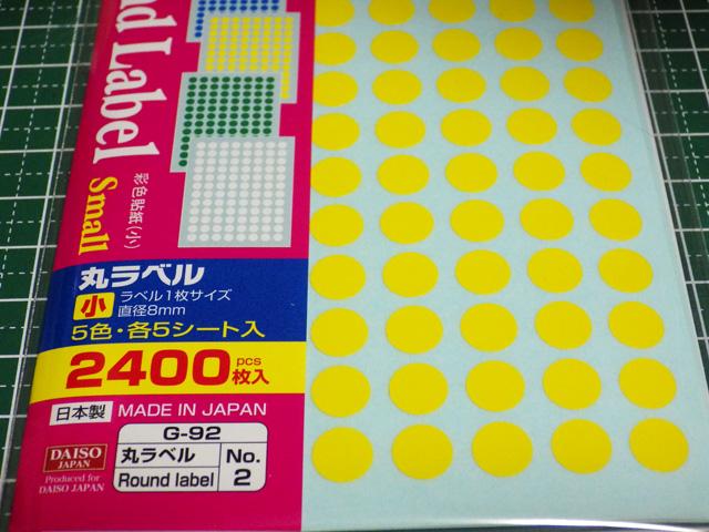 【ミニチュア小物】レコード盤の作り方