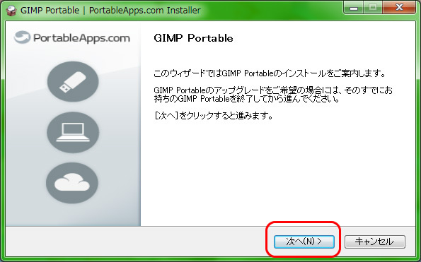 【GIMP講座】GIMP Portableのインストールと日本語化の手順