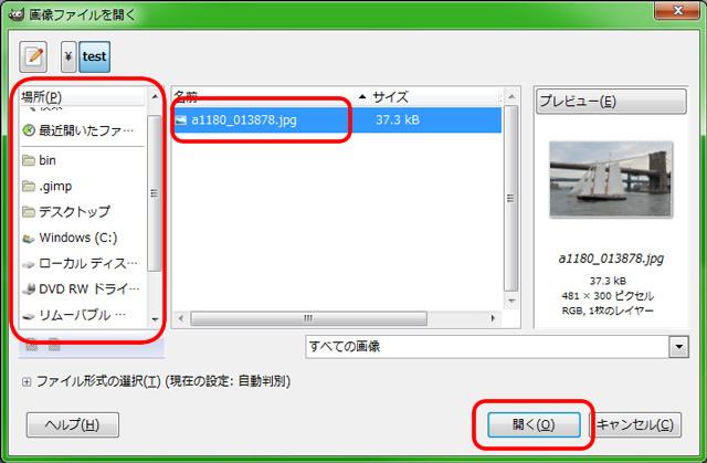 【GIMP講座】カラー写真を白黒やセピア調に変える