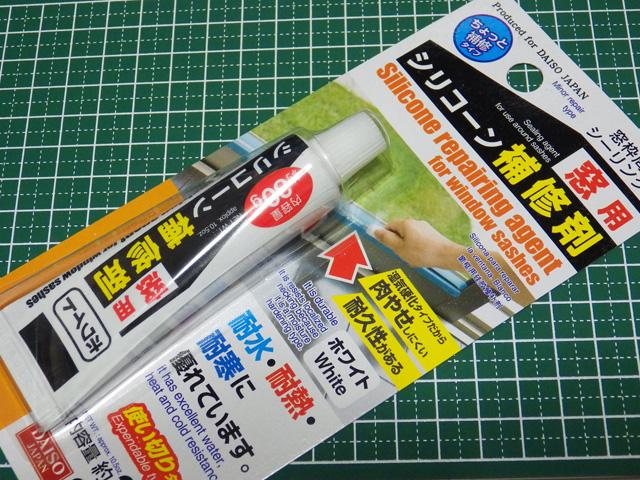 100円ショップの『シリコーン補修剤』で型取りは可能なのか?