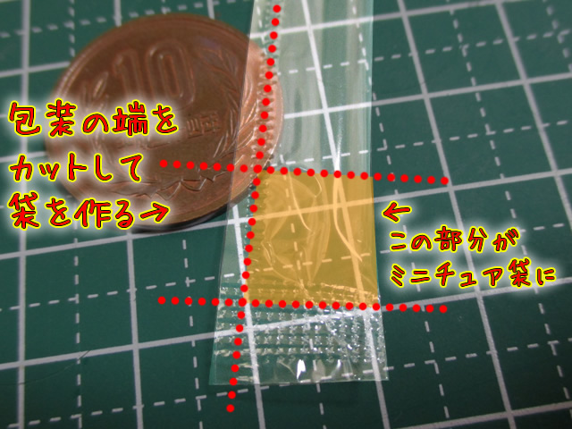 【ミニチュアフード】熱加工しない透明パッケージの作り方