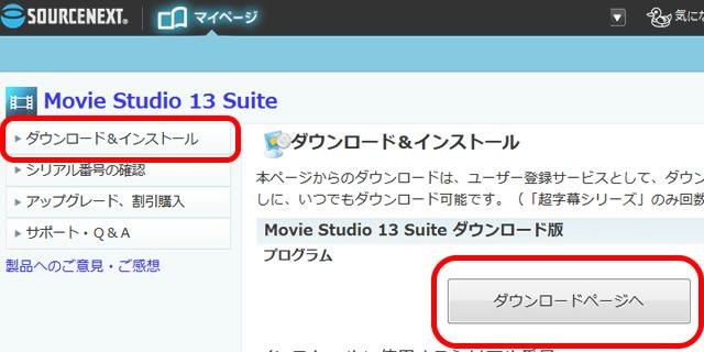 動画編集や音楽制作が可能な『Movie Studio 13 Suite』をインストールする