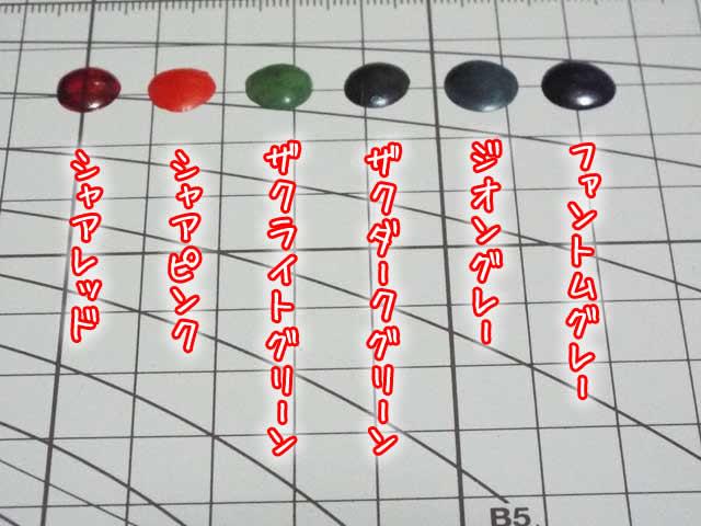 UVレジンの塗装を考える【ガンダムマーカー編】