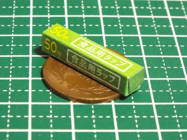 【ミニチュアフード】食品用ラップの作り方