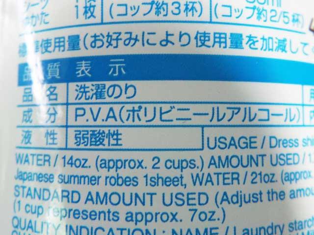 ミニチュアの液体表現を考える【PVA(ポリビニルアルコール)編】