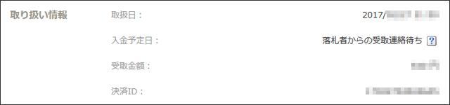 f:id:mini-mono:20170228185339p:plain