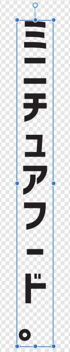 f:id:mini-mono:20180410101532p:plain