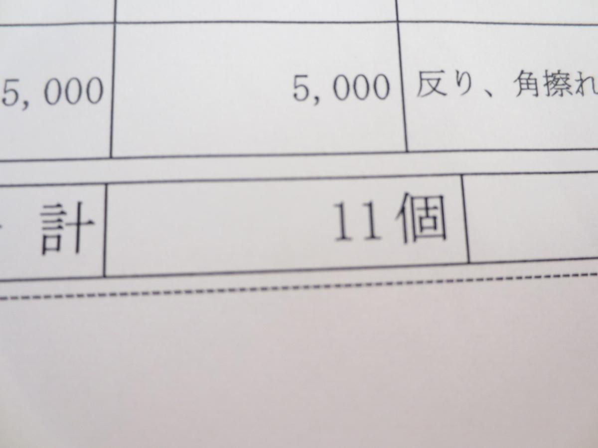 f:id:mini-y:20210621155926j:plain