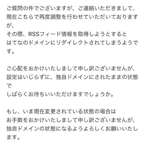 RSSフィールド情報を取得しようとするとはてなのドメインにリダイレクトされてしまうようです。