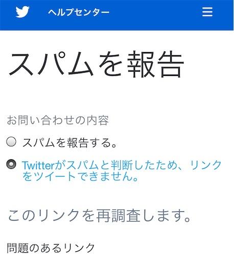 ツイッタースパム報告画面