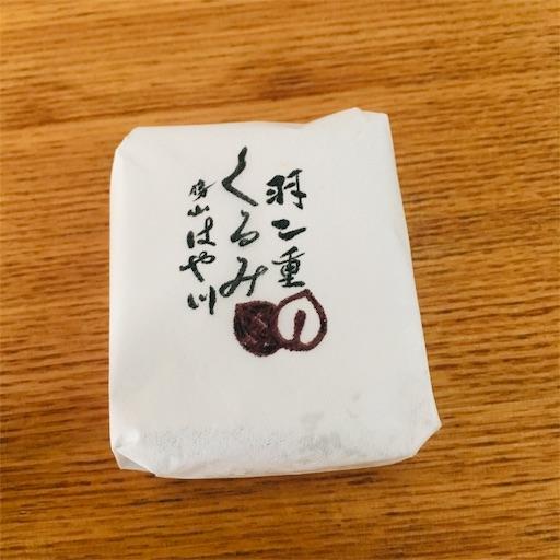 福井県の銘菓、羽二重くるみ