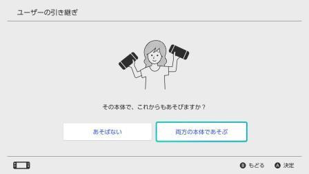 引き継ぎ Switch アカウント ユーザーの引っ越しとセーブデータの引っ越し Nintendo Switch