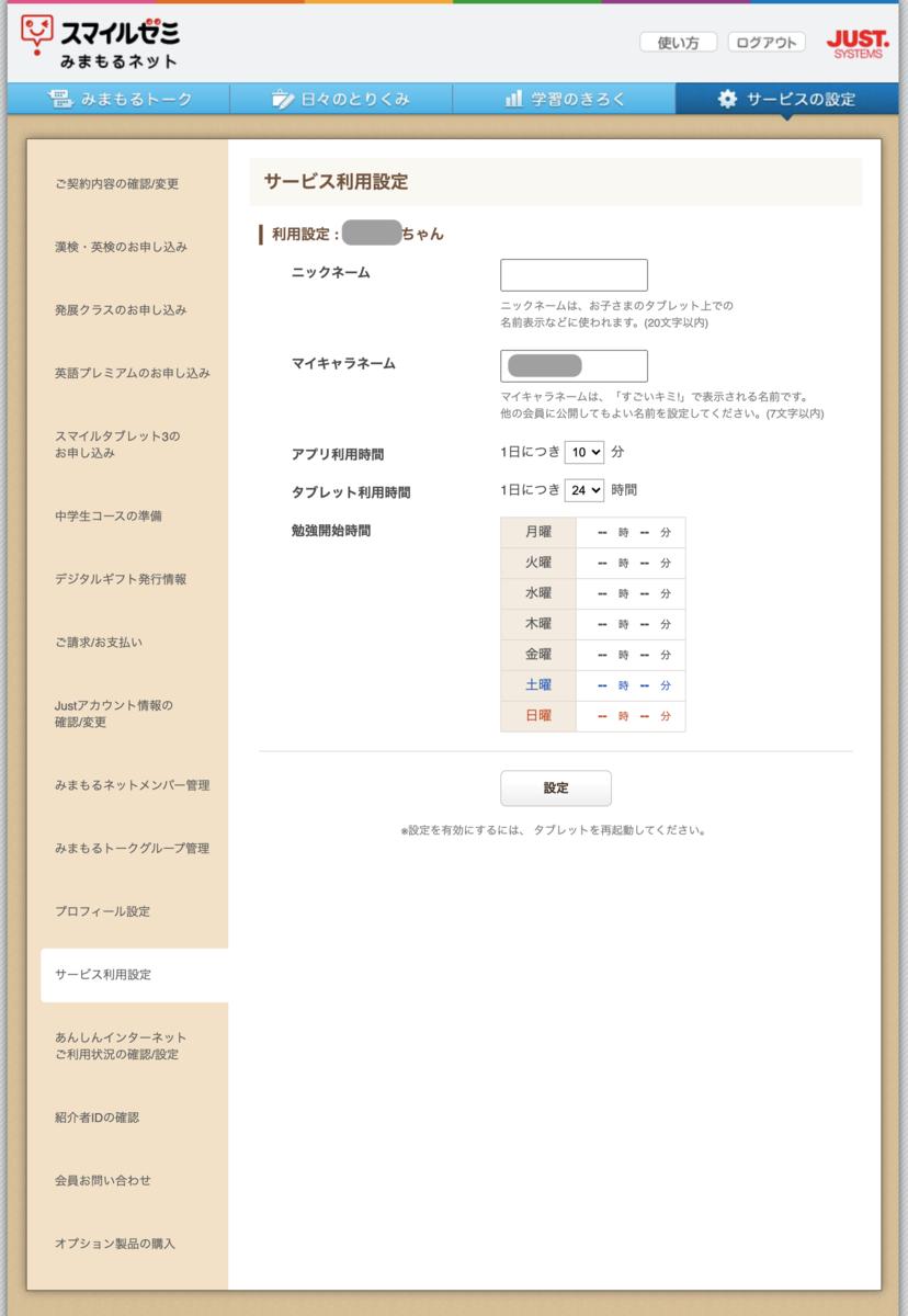 f:id:mini_will:20210517123541p:plain