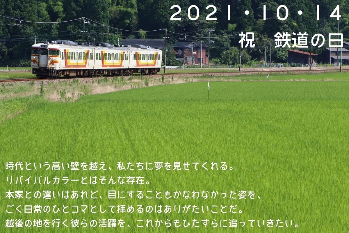 f:id:miniecho_123_1:20211014232641j:plain