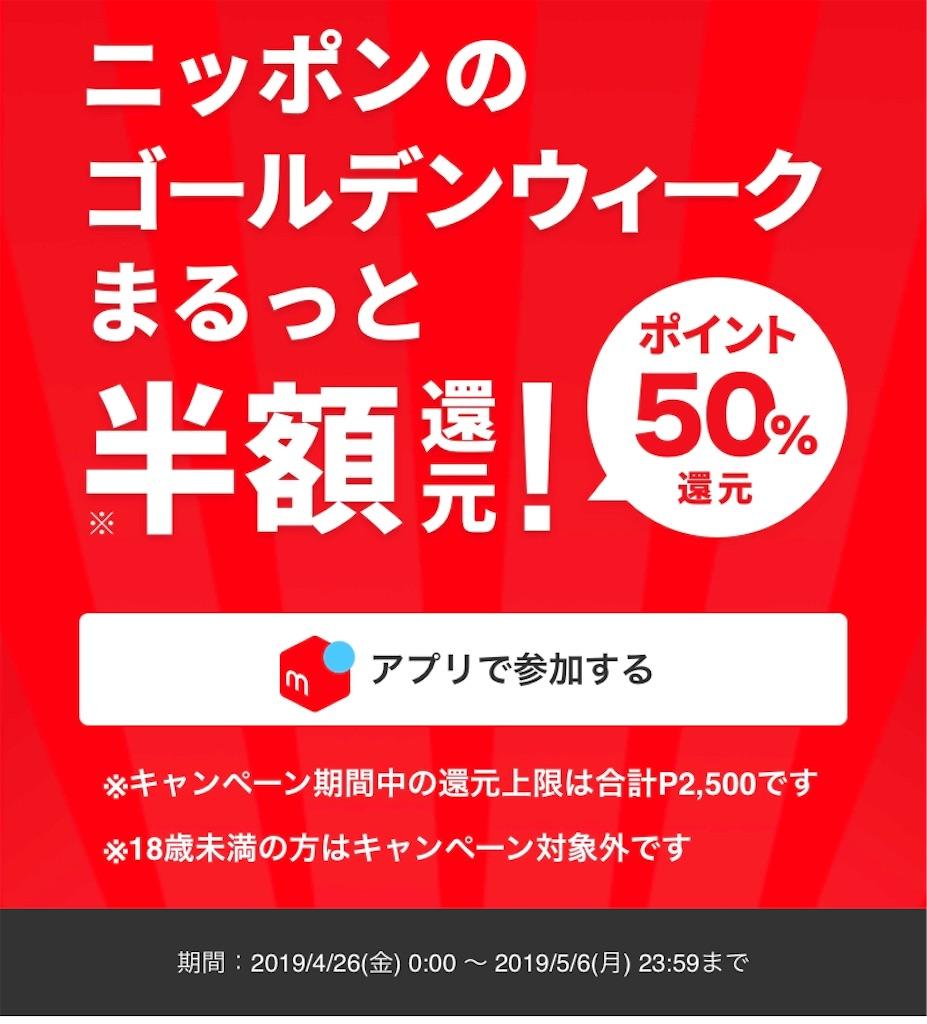 f:id:minijiro:20190429211945j:image