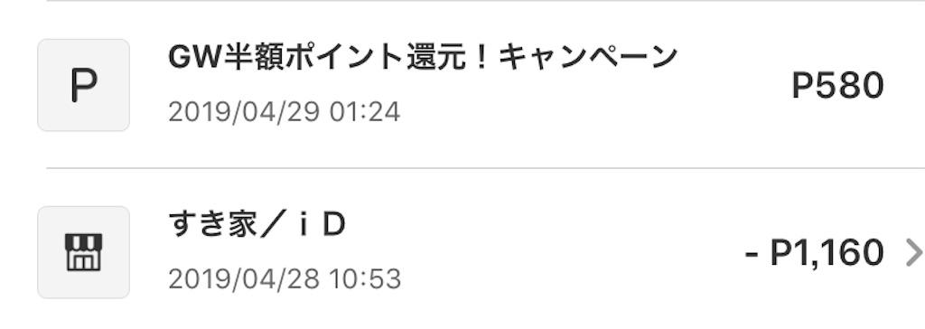 f:id:minijiro:20190429220516j:image