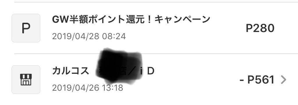 f:id:minijiro:20190430074159j:image