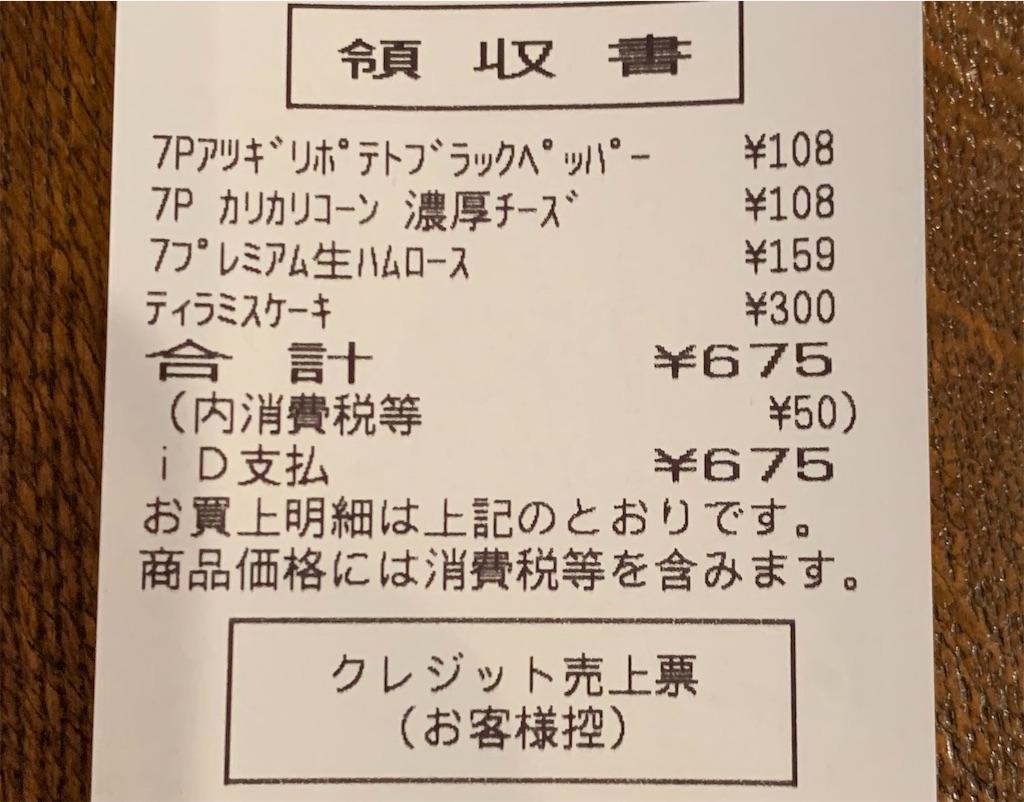 f:id:minijiro:20190430142032j:image