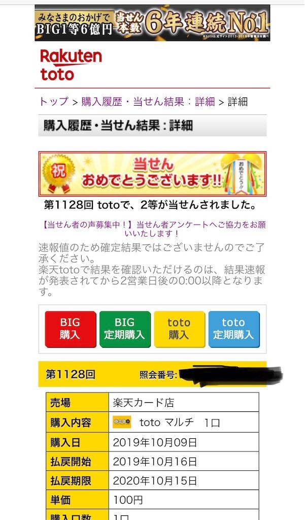 f:id:minijiro:20191015205740j:image