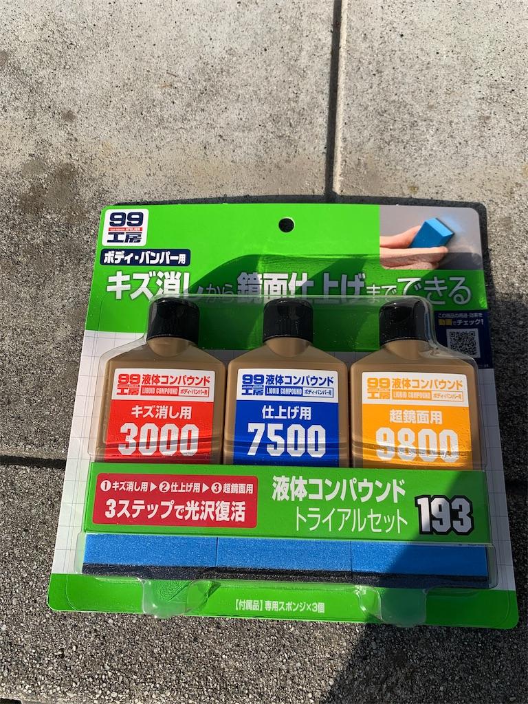 f:id:minijiro:20191101193516j:image