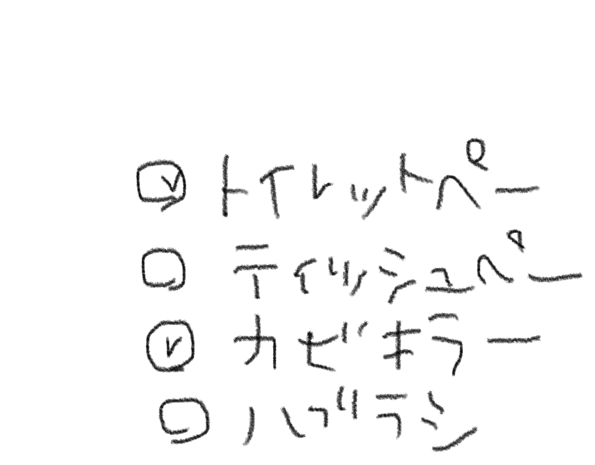 f:id:minimaal:20200618184810p:plain