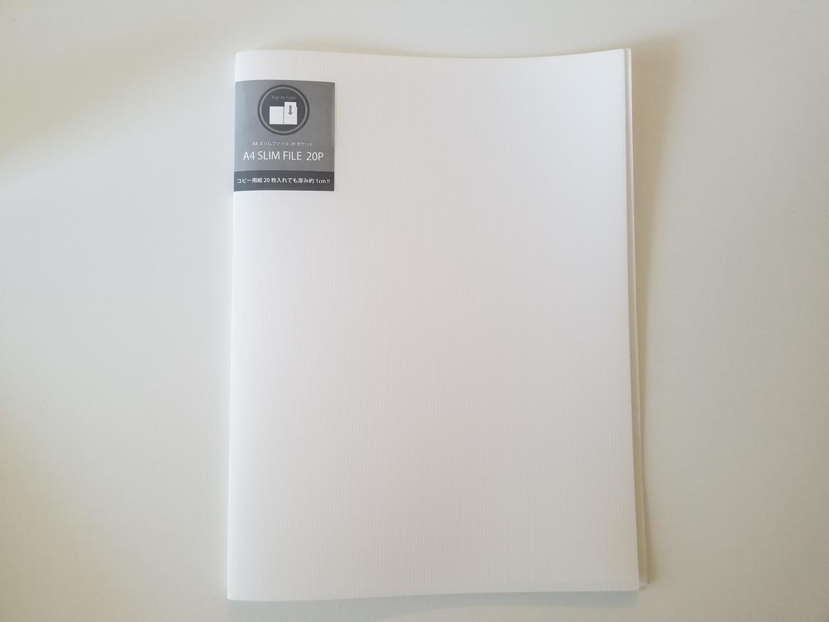 f:id:minimal-office:20191101164132j:plain