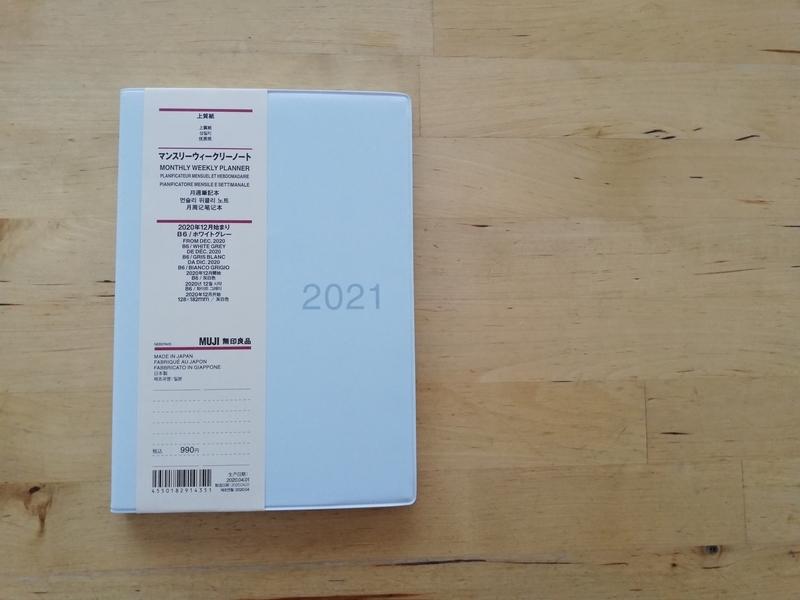 f:id:minimal-uuu:20201121141402j:plain