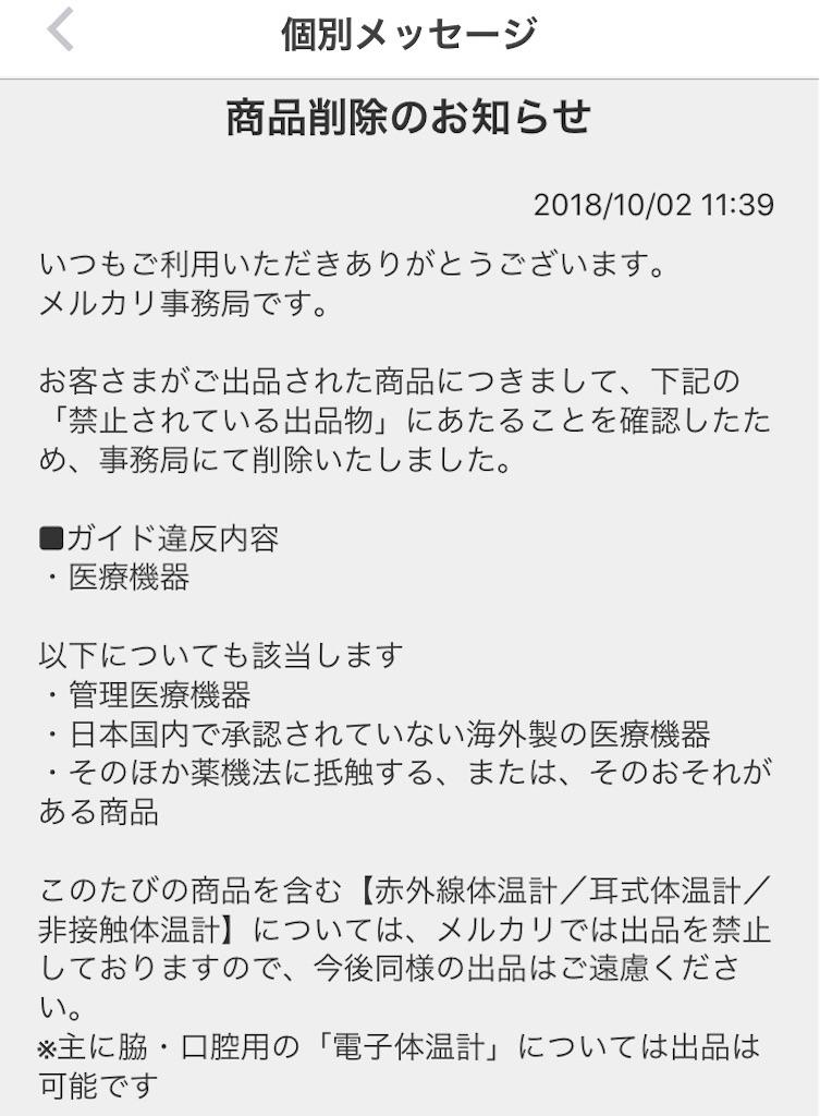 f:id:minimal_chan:20181002153322j:image
