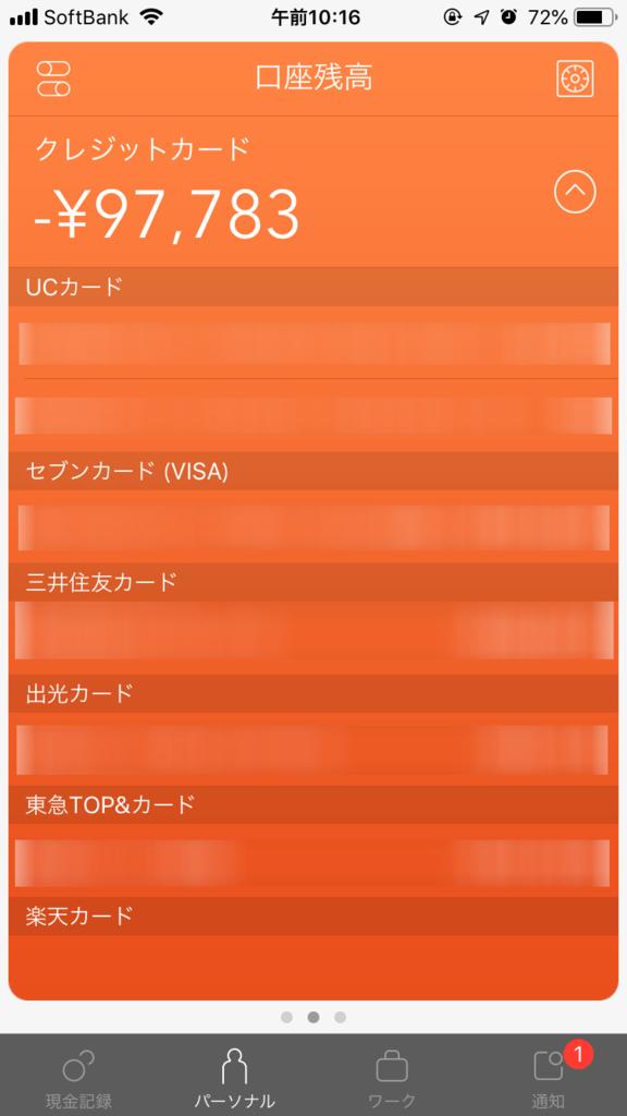 f:id:minimal_chan:20181019102022p:plain