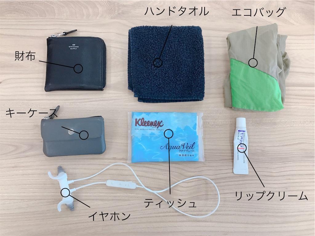 f:id:minimal_chan:20181030093430j:image