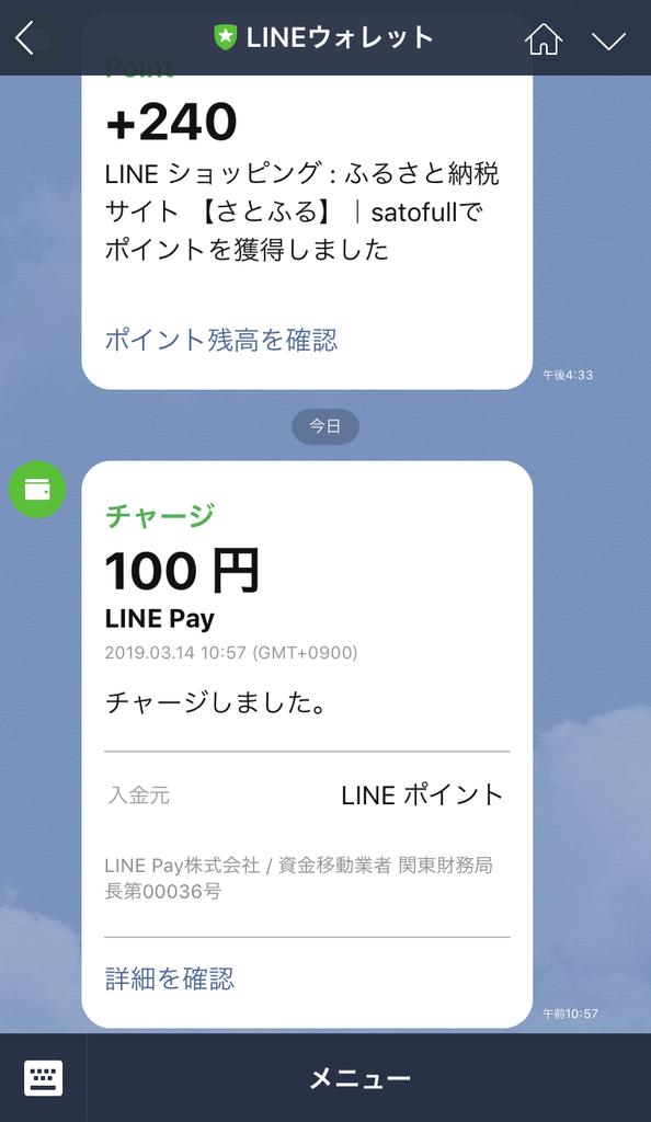f:id:minimal_chan:20190314114125j:plain