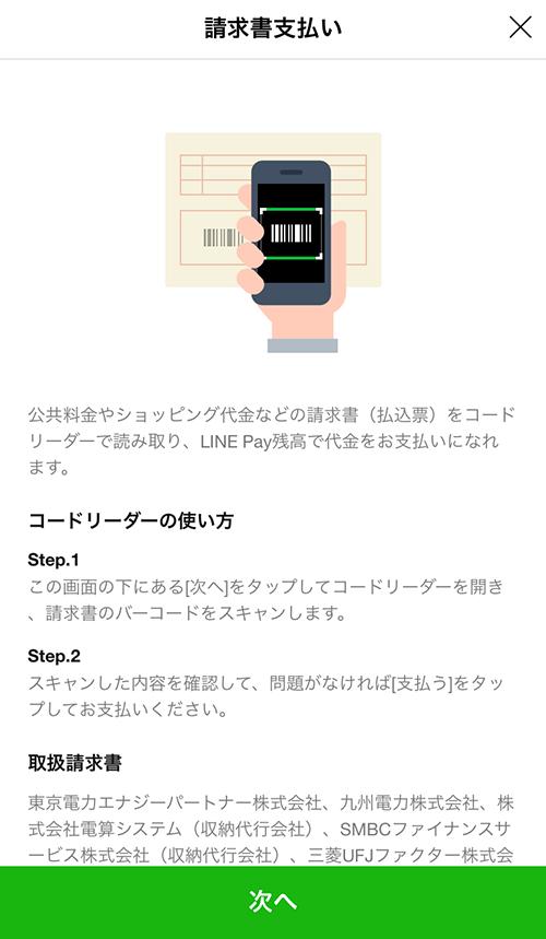 f:id:minimal_chan:20190415115522p:plain