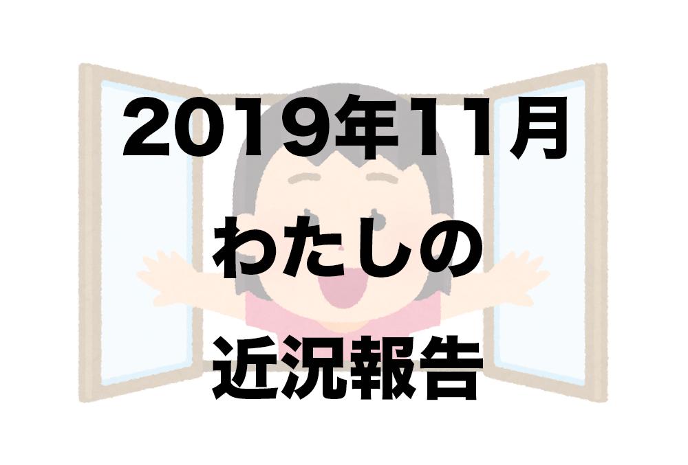 f:id:minimal_chan:20191121113221p:plain