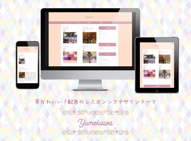 はてなブログテーマyumekawa