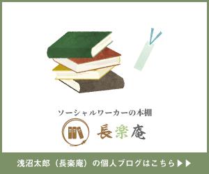 ソーシャルワーカー事務所長楽庵のブログです