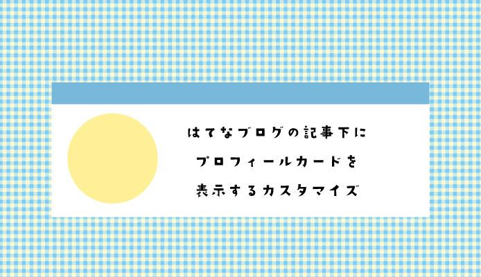 f:id:minimalgreen:20180723205655j:plain