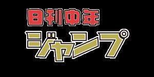 日刊中年ジャンプ!