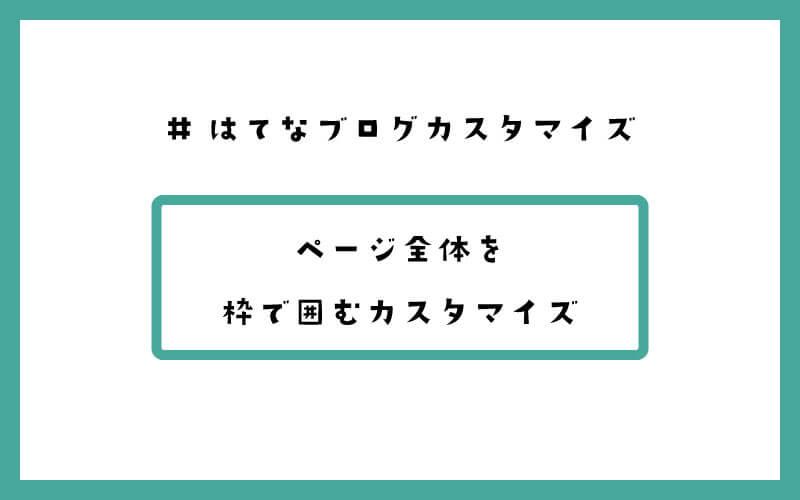 f:id:minimalgreen:20180814180913j:plain