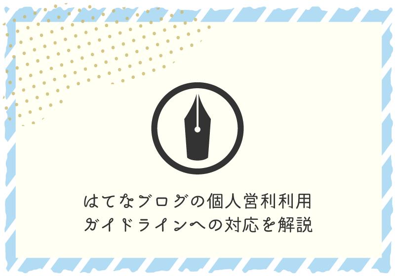 f:id:minimalgreen:20190903152123p:plain