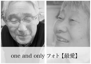 医療・介護の分野に<写真>という形のケアを one and only フォト【最愛】